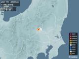 2017年02月15日14時23分頃発生した地震