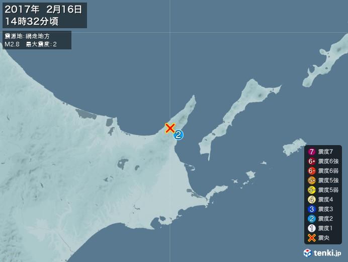 地震情報(2017年02月16日14時32分発生)