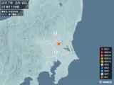 2017年02月18日21時11分頃発生した地震