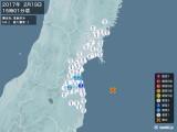 2017年02月19日15時01分頃発生した地震