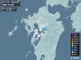 2017年02月22日18時12分頃発生した地震