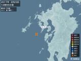 2017年02月23日14時55分頃発生した地震