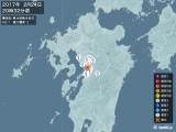 2017年02月24日20時32分頃発生した地震