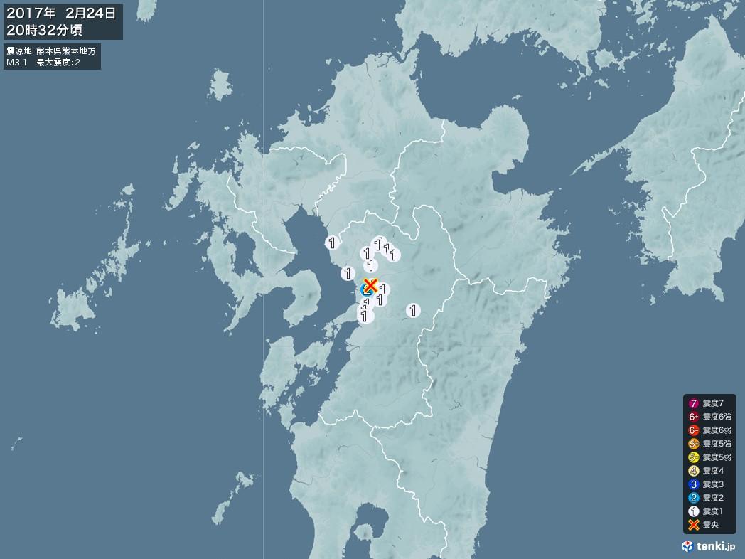 地震情報 2017年02月24日 20時32分頃発生 最大震度:2 震源地:熊本県熊本地方(拡大画像)