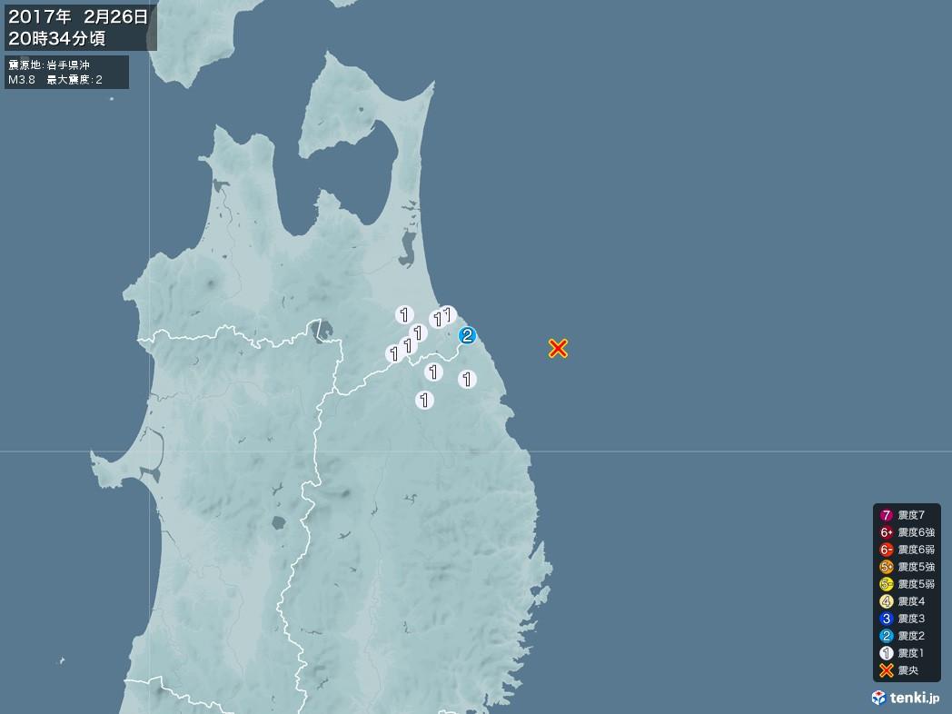 地震情報 2017年02月26日 20時34分頃発生 最大震度:2 震源地:岩手県沖(拡大画像)