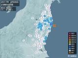 2017年02月26日23時54分頃発生した地震
