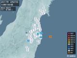2017年02月27日14時19分頃発生した地震