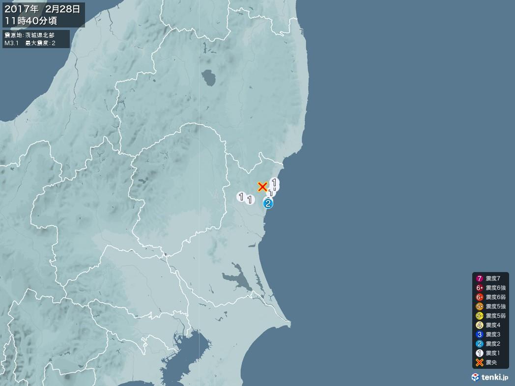 地震情報 2017年02月28日 11時40分頃発生 最大震度:2 震源地:茨城県北部(拡大画像)