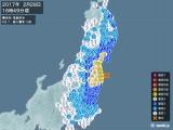 2017年02月28日16時49分頃発生した地震