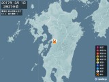 2017年03月01日02時27分頃発生した地震