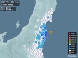 2017年03月01日15時43分頃発生した地震