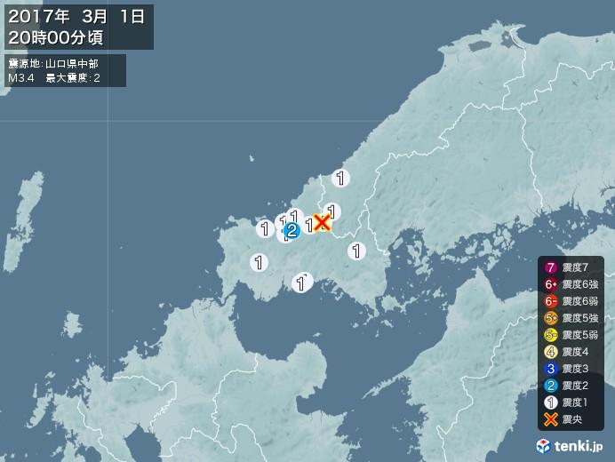 地震情報(2017年03月01日20時00分発生)