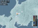 2017年03月07日21時23分頃発生した地震