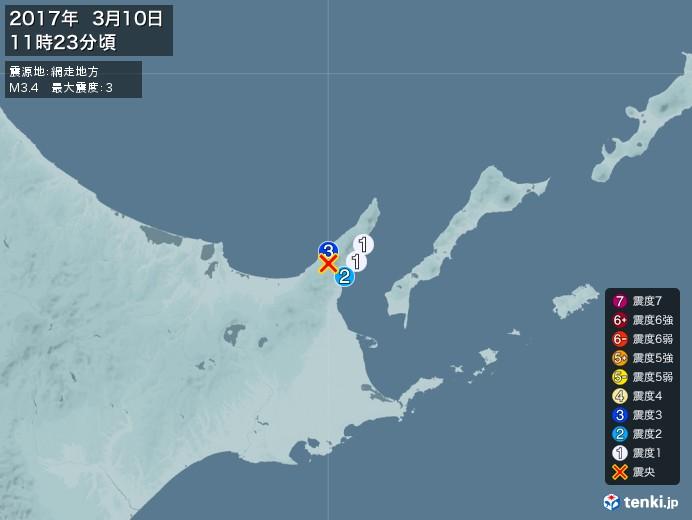 地震情報(2017年03月10日11時23分発生)