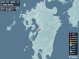 2017年03月11日12時18分頃発生した地震