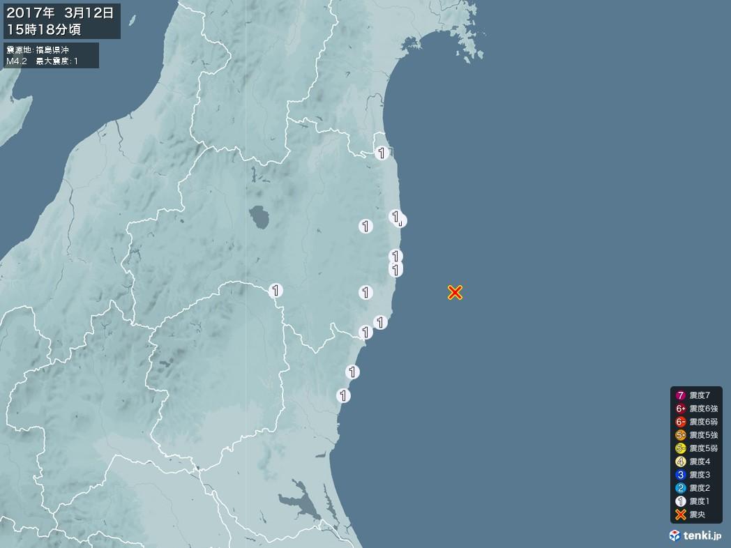 地震情報 2017年03月12日 15時18分頃発生 最大震度:1 震源地:福島県沖(拡大画像)