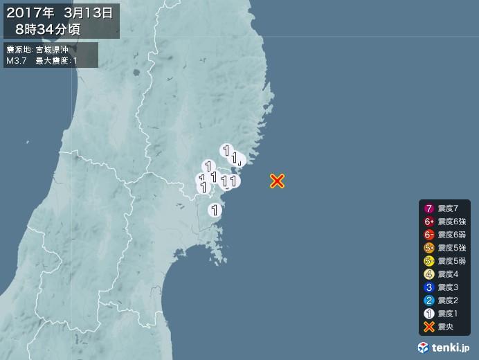 地震情報(2017年03月13日08時34分発生)