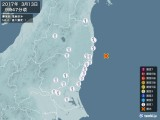 2017年03月13日09時47分頃発生した地震