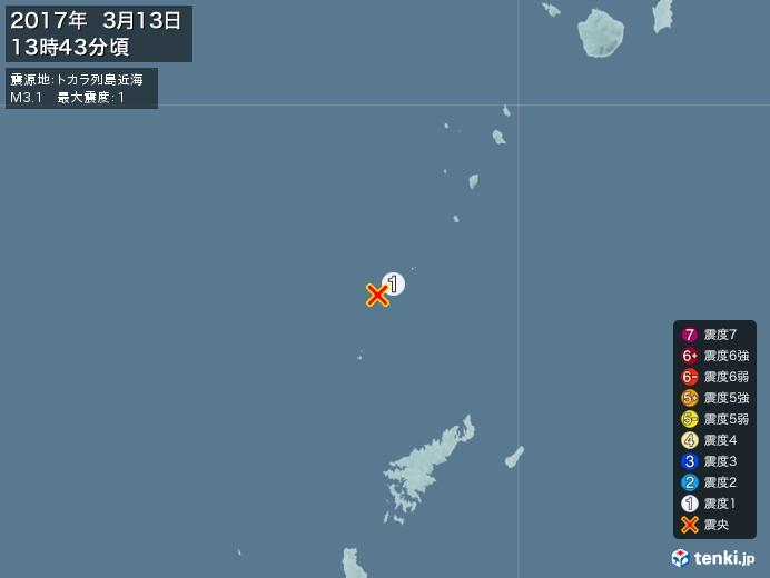 地震情報(2017年03月13日13時43分発生)