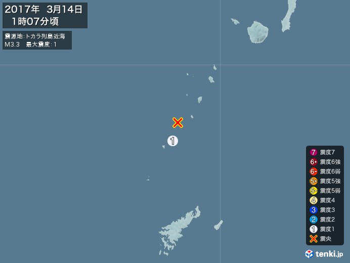 地震情報(2017年03月14日01時07分発生)