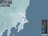 2017年03月14日03時54分頃発生した地震