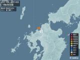 2017年03月14日07時49分頃発生した地震