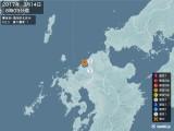 2017年03月14日08時03分頃発生した地震