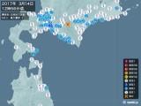2017年03月14日12時56分頃発生した地震