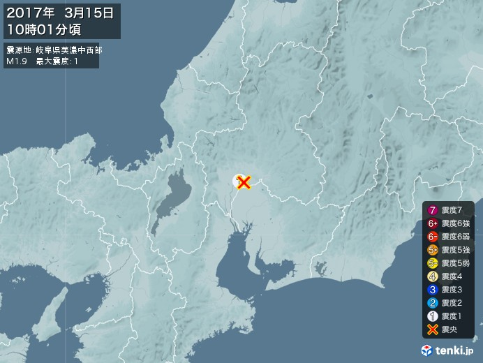 地震情報(2017年03月15日10時01分発生)