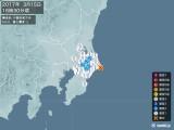 2017年03月15日16時30分頃発生した地震
