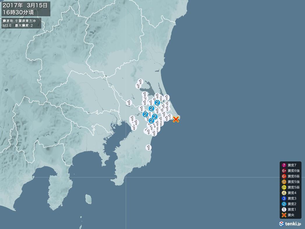 地震情報 2017年03月15日 16時30分頃発生 最大震度:2 震源地:千葉県東方沖(拡大画像)
