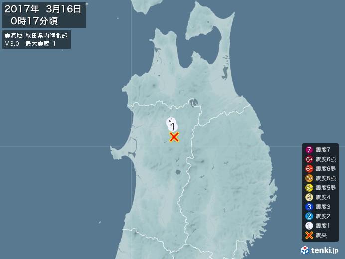 地震情報(2017年03月16日00時17分発生)