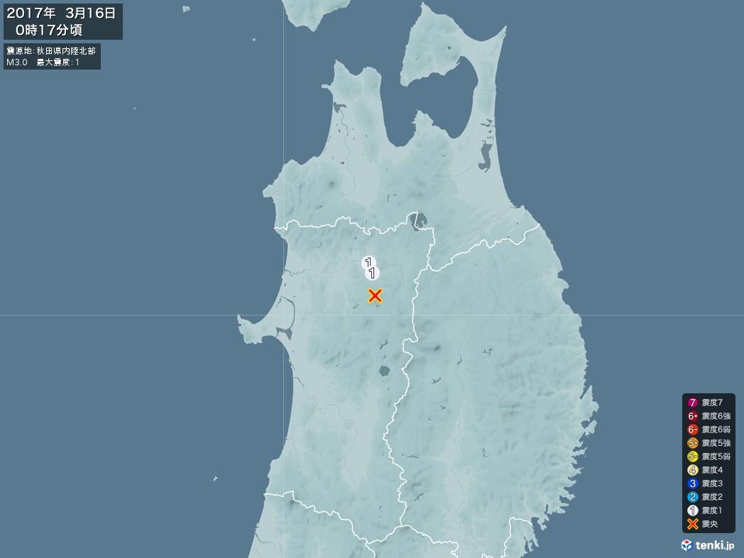 地震情報 2017年03月16日 00時17分頃発生 最大震度:1 震源地:秋田県内陸北部(拡大画像)