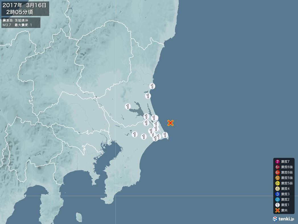 地震情報 2017年03月16日 02時05分頃発生 最大震度:1 震源地:茨城県沖(拡大画像)