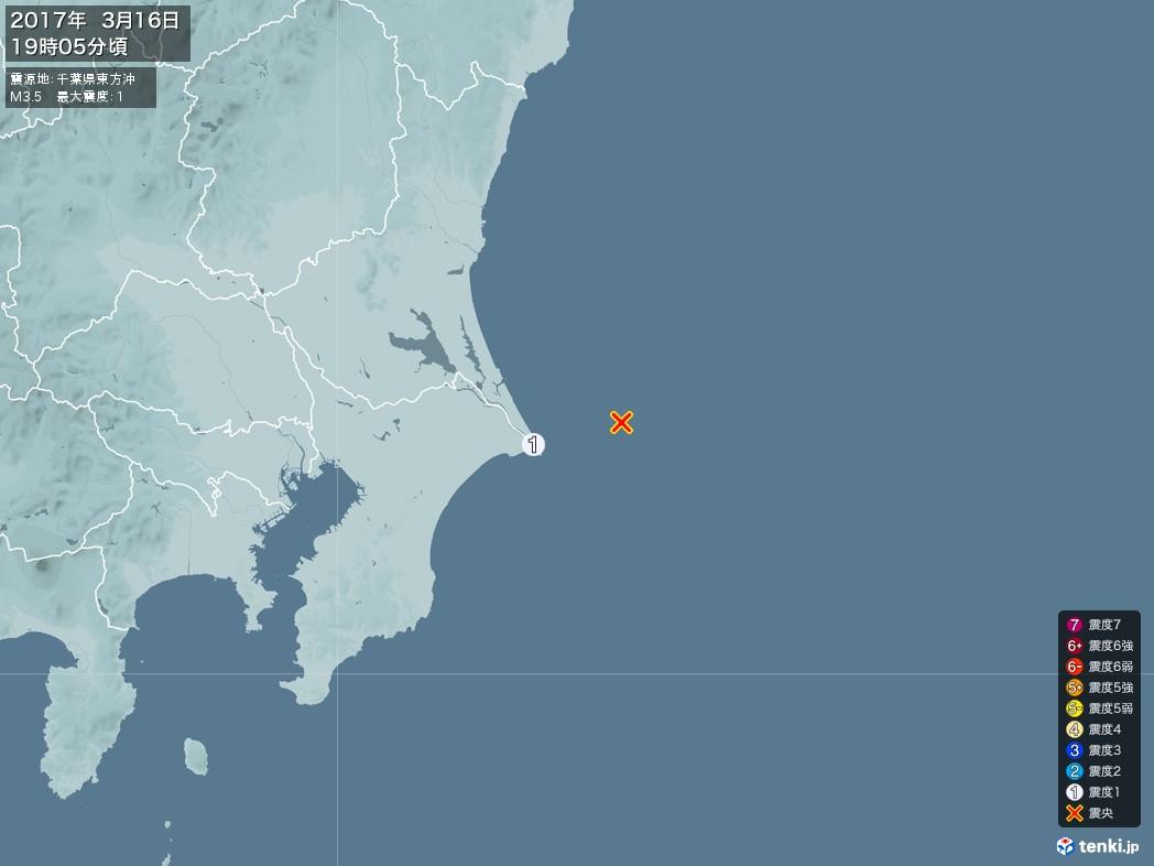 地震情報 2017年03月16日 19時05分頃発生 最大震度:1 震源地:千葉県東方沖(拡大画像)