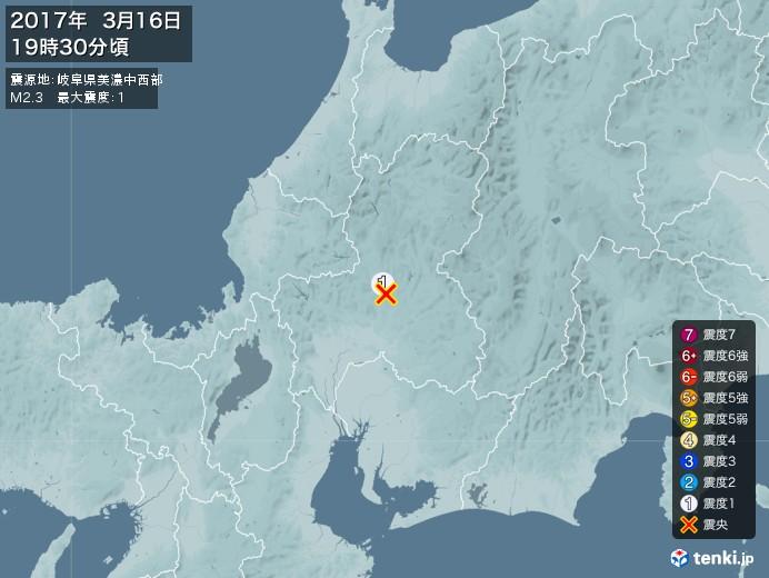 地震情報(2017年03月16日19時30分発生)