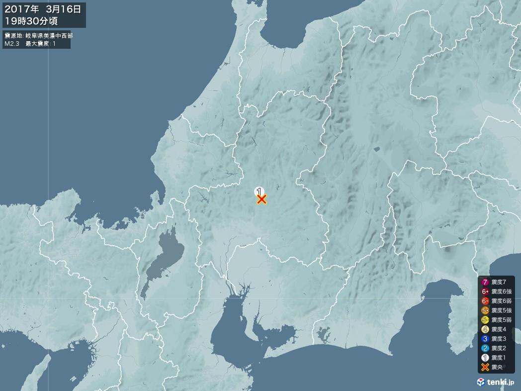 地震情報 2017年03月16日 19時30分頃発生 最大震度:1 震源地:岐阜県美濃中西部(拡大画像)