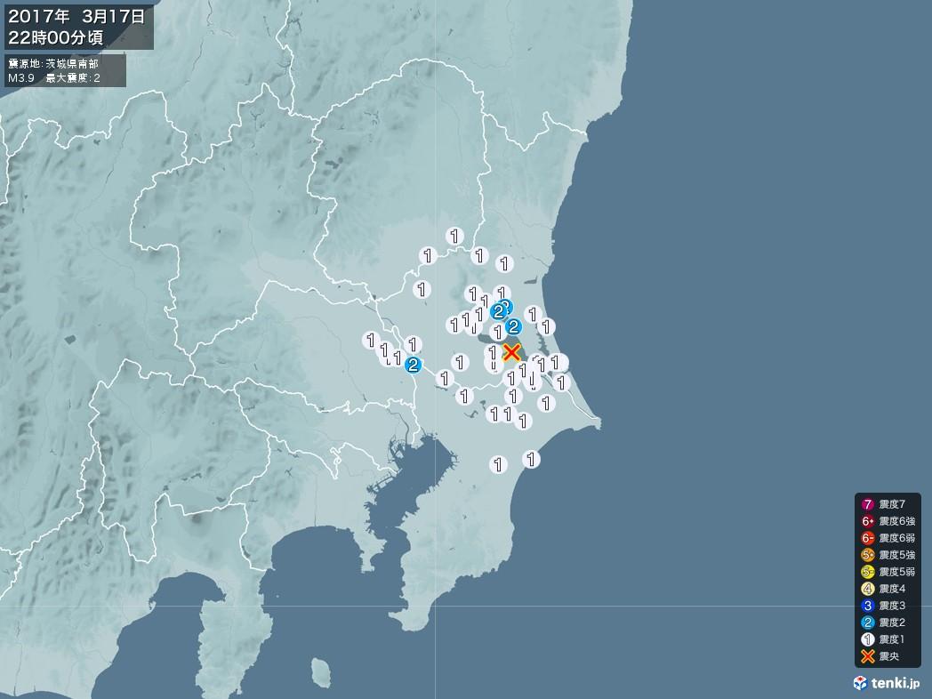 地震情報 2017年03月17日 22時00分頃発生 最大震度:2 震源地:茨城県南部(拡大画像)
