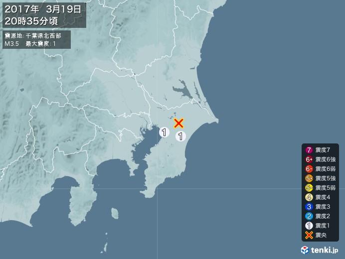 地震情報(2017年03月19日20時35分発生)