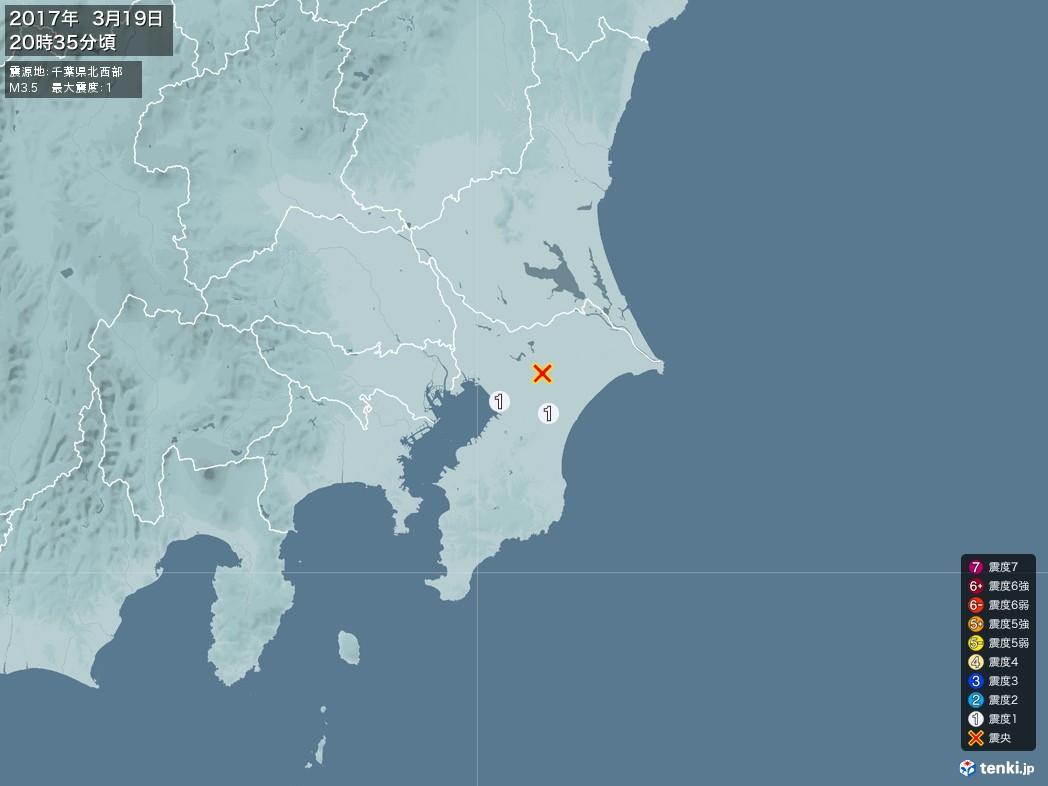 地震情報 2017年03月19日 20時35分頃発生 最大震度:1 震源地:千葉県北西部(拡大画像)