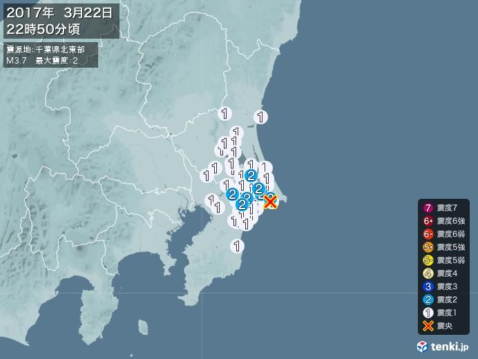 地震情報(2017年03月22日22時50分発生)