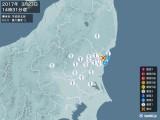 2017年03月27日14時31分頃発生した地震