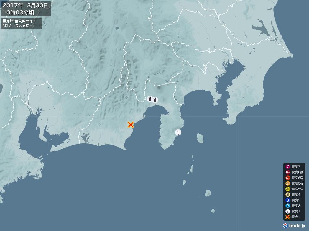 地震情報 2017年03月30日 00時03分頃発生 最大震度:1 震源地:静岡県中部(拡大画像)