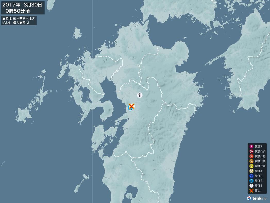 地震情報 2017年03月30日 00時50分頃発生 最大震度:2 震源地:熊本県熊本地方(拡大画像)