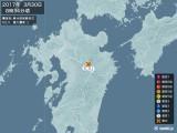 2017年03月30日08時34分頃発生した地震