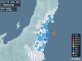 2017年04月09日07時20分頃発生した地震