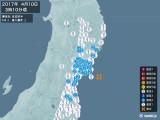 2017年04月10日03時10分頃発生した地震