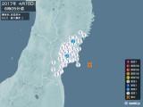 2017年04月10日06時05分頃発生した地震