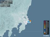 2017年04月10日21時37分頃発生した地震