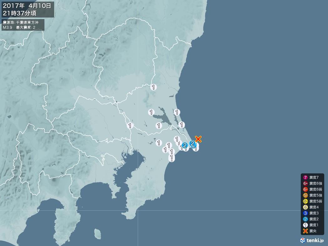地震情報 2017年04月10日 21時37分頃発生 最大震度:2 震源地:千葉県東方沖(拡大画像)
